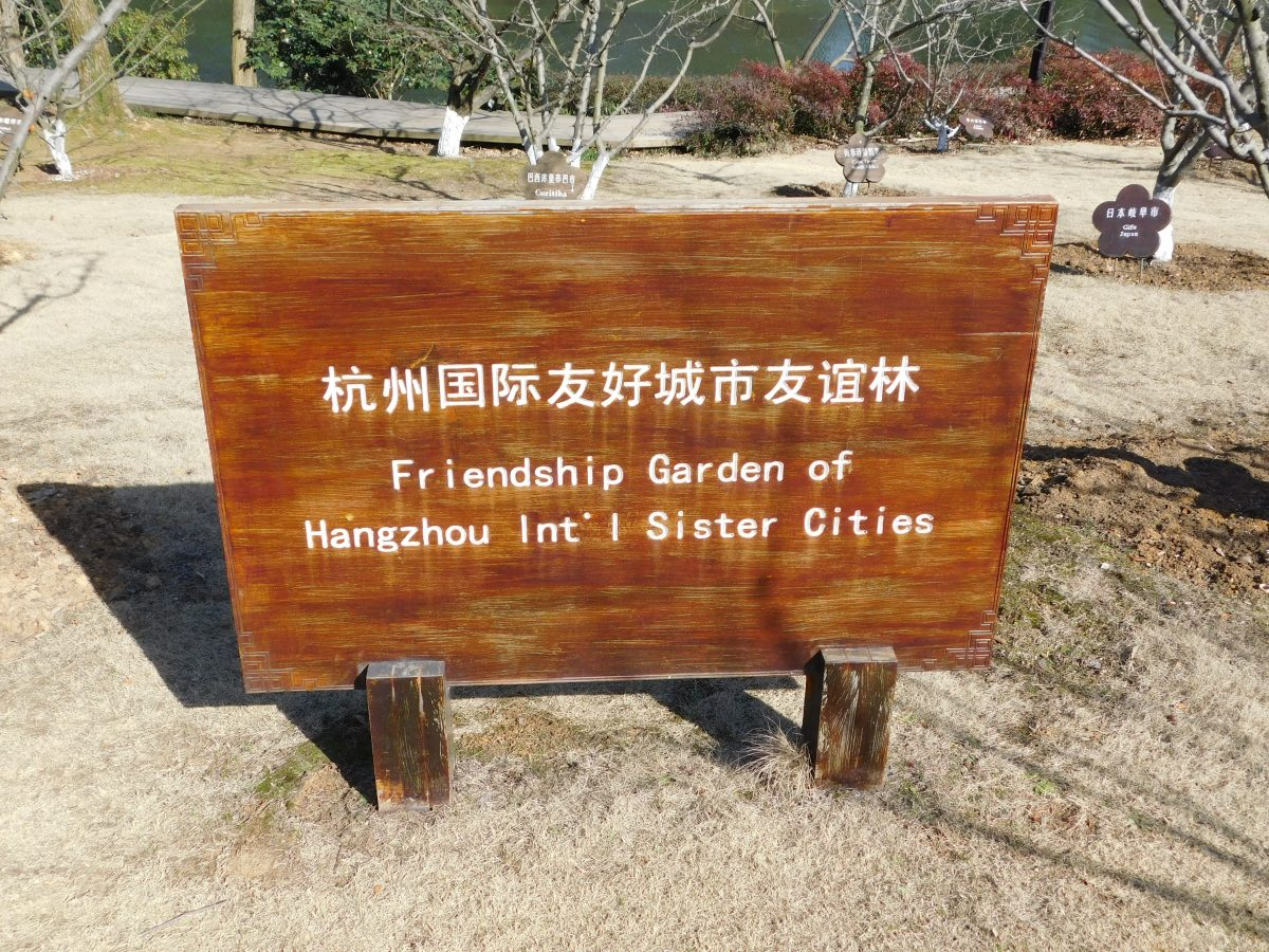 Friendship Garden of Hangzhou International Sister Cities
