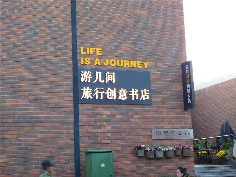 street art China